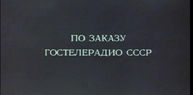 Секретный фарватер (1986) смотреть