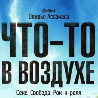 Секс, свобода и рок-н-ролл в фильме