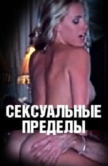 Сексуальные пределы смотреть