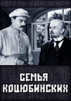 Семья Коцюбинских смотреть