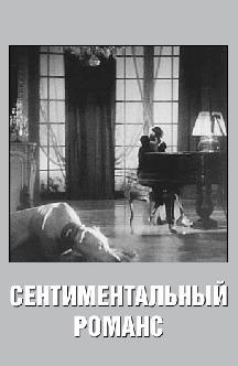 Сентиментальный романс смотреть