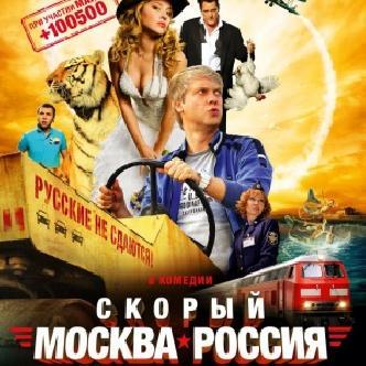 Сережа Светлаков и его «Скорый «Москва-Россия» смотреть