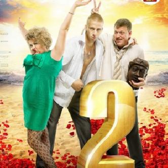 Сережа Светлаков опять тамада в комедии «Горько! 2» смотреть