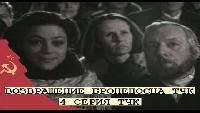 Сериалы Возвращение броненосца 4 серия