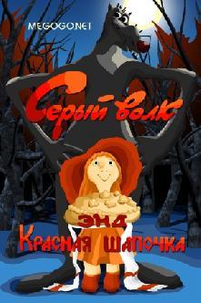 Серый волк & Красная шапочка смотреть