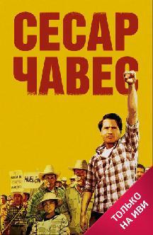 Сесар Чавес смотреть