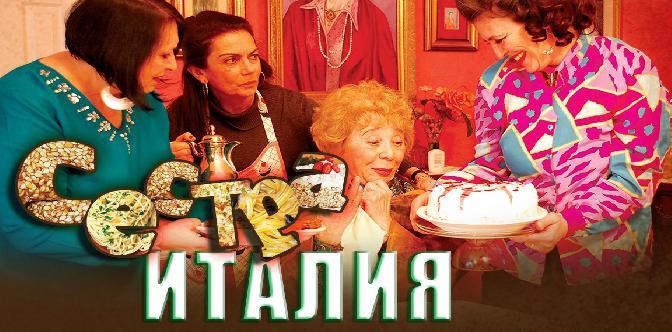 Сестра Италия / Sister Italy (2012) смотреть