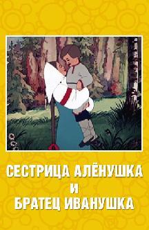 Сестрица Аленушка и братец Иванушка смотреть