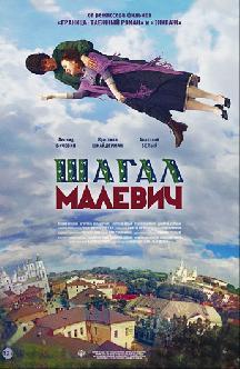Шагал – Малевич смотреть