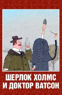 Шерлок Холмс и доктор Ватсон смотреть