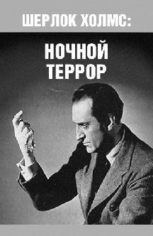 Шерлок Холмс: Ночной террор смотреть