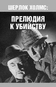 Шерлок Холмс: Прелюдия к убийству смотреть
