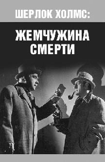 Шерлок Холмс: Жемчужина смерти смотреть