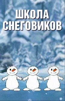 Школа снеговиков смотреть