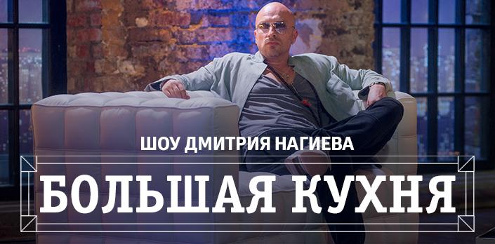 Шоу Дмитрия Нагиева «Большая кухня» смотреть
