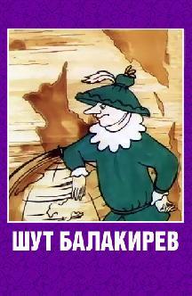 Шут Балакирев смотреть