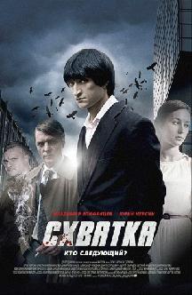 Схватка (2014) смотреть