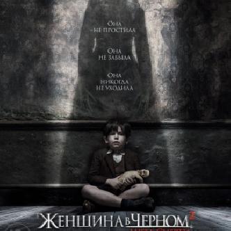 Сиквел мрачного триллера «Женщина в черном: Ангелы смерти» смотреть