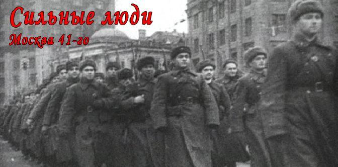 Сильные люди. Москва 41-го смотреть