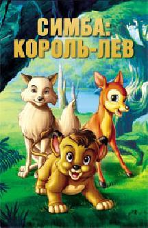 Симба: Король-лев (1995) смотреть