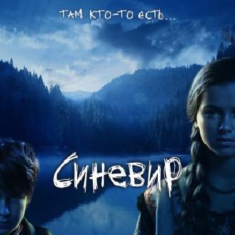 «Синевир» - первый украинский хоррор в 3D формате! смотреть