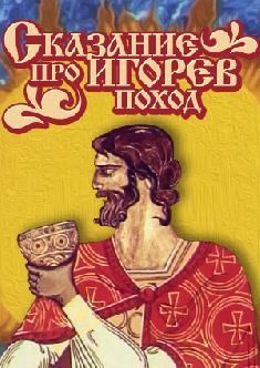 Сказание про Игорев поход смотреть