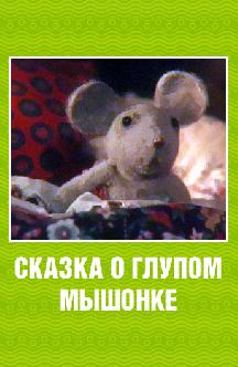 Сказка о глупом мышонке смотреть