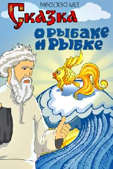 Сказка о рыбаке и рыбке смотреть