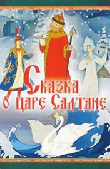Сказка о царе Салтане смотреть