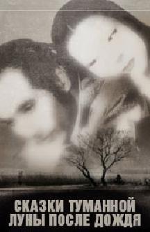 Сказки туманной луны после дождя смотреть
