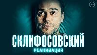 Склифосовский 5 сезон. Реанимация. 3 серия