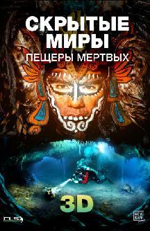 Скрытые миры: Пещеры мертвых 3D смотреть