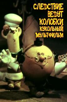 Следствие ведут Колобки. Кукольный мультфильм смотреть