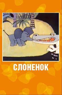 Слоненок смотреть