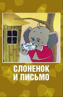 Слоненок и письмо смотреть
