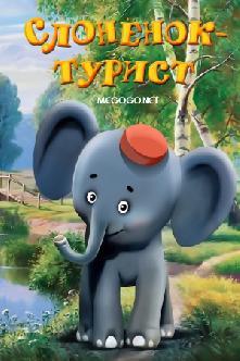 Слоненок-турист смотреть
