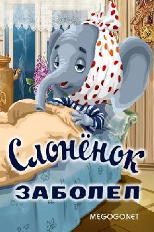 Слонёнок заболел смотреть