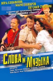 Слова и музыка (2004) смотреть