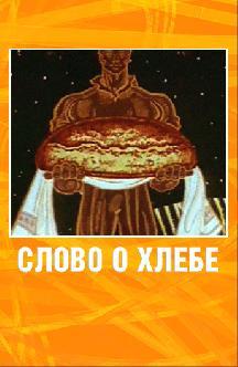 Слово о хлебе смотреть