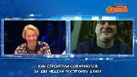 Случайные связи Сезон-1 Серия 16