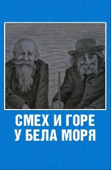 Смех и горе у Бела моря смотреть