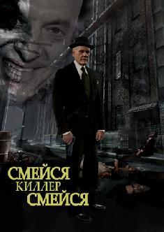 Смейся, убийца, смейся смотреть