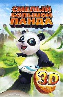 Смелый большой панда смотреть