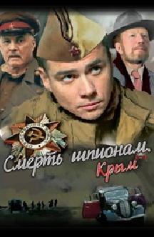 Смерть шпионам: Крым смотреть