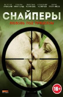 Снайперы: Любовь под прицелом смотреть