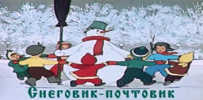 Снеговик-почтовик смотреть