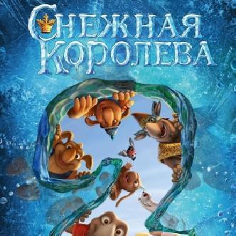 «Снежная королева 2» - российский ответ «Холодному сердцу» смотреть