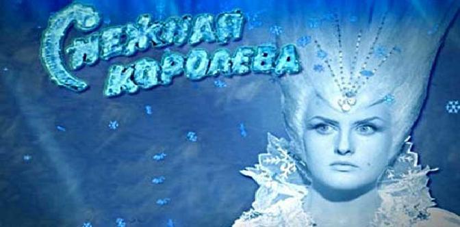 Снежная королева смотреть