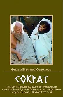 Сократ смотреть
