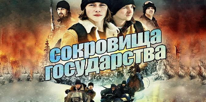 Сокровища государства / Treasure state (2013) смотреть
